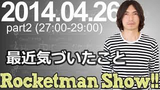 Rocketman Show!! 2014.04.26 放送分(2/2) 出演:ロケットマン(ふか...