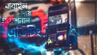 মোবাইলে ভিডিও এডিটিং | THE BEST VIDEO EDITING APP | Alight Motion Mod Apk | video editing apps