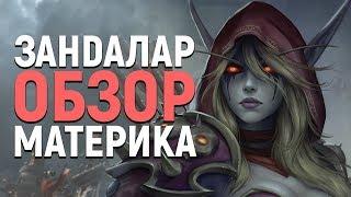 Зандалар - Что нас ждет (ОБЗОР МАТЕРИКА) | Wow: Battle for Azeroth