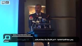 مصر العربية |  رئيس هيئة التنمية الصناعية: 90%من الشركات بدأت بإستخدام الفحم