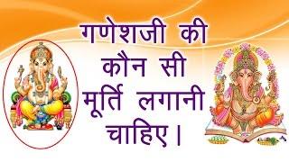 गणेश जी की कौन सी मुर्ति घऱ मे लगाये || chamatkari samadhan