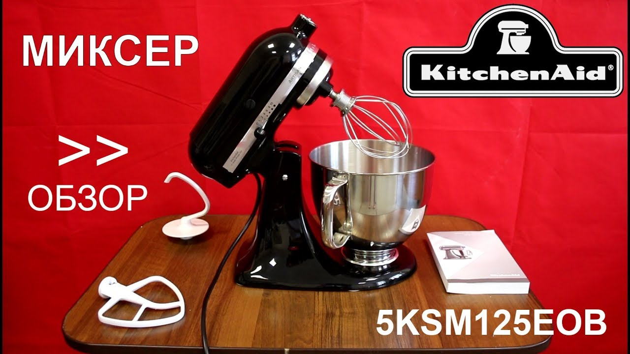 Миксер KitchenAid Artisan 5KSM125PSEOB - ОБЗОР - YouTube