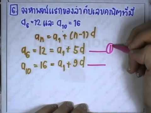 เลขกระทรวง พื้นฐาน ม.4-6 เล่ม3 : แบบฝึกหัด4.1.3 ข้อ06