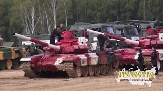 Русские танкисты побили мировой рекорд. 2 заезд. Россия, Армения, Иран, Кыргызстан.
