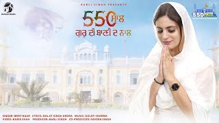 550-saal-guru-di-bani-de-naal-meet-kaur-religious-song-2019-guru-nanak-dev-ji