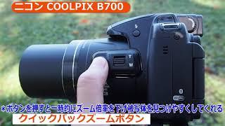 ニコン COOLPIX B700 (カメラのキタムラ動画_Nikon)