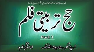 Hajj training in Urdu - Part 1