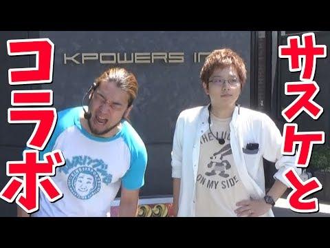 sasukeとコラボ!1日限りガチTVを復活させます【今日は玉かな】
