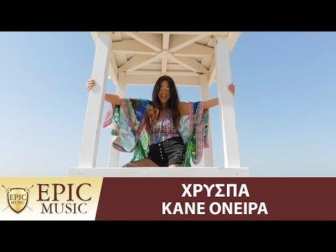 Χρύσπα - Κάνε Όνειρα | Xryspa - Kane Oneira - Official Music Video