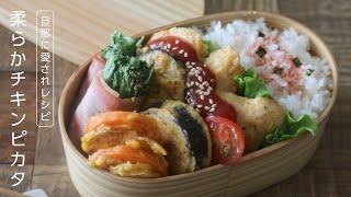 【お弁当作り】冷めても美味しい!やわらかチキンピカタ弁当bento#639