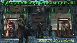 Fallout 4 Nuka World Интерьер и Обстановка Резиденция Зла