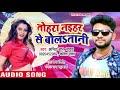 Amit R Yadav का सबसे हिट गाना 2018 | Tohra Naihar Se Bolatani भुला गइलू यार के | Bhojpuri Hit Songs