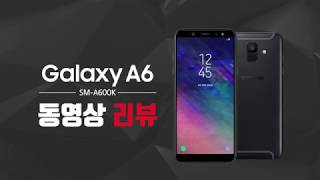 [FHD] KT / 갤럭시 A6 리뷰 / GALAXY A6 Review / SM-A600K