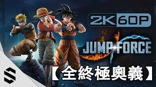 【JUMP FORCE】全43名角色終極奧義合集 - 火影忍者、海賊王、七龍珠、死神、獵人X獵人 - JUMP明星大亂鬥