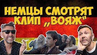 """Download НЕМЦЫ СМОТРЯТ ЛЕНИНГРАД """"ВОЯЖ"""" Mp3 and Videos"""