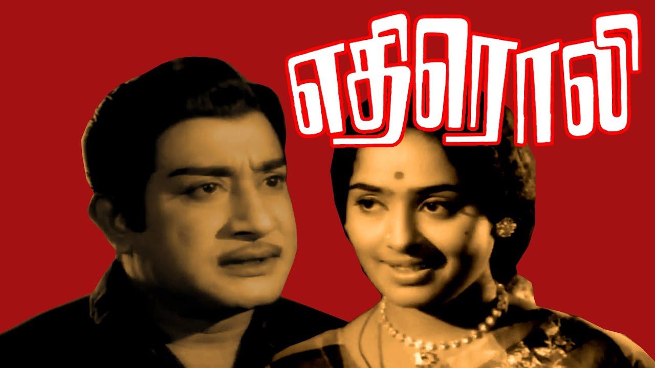 Ethiroli | Sivaji Ganesan, K. R. Vijaya S. S. Rajendran | Tamil Superhit Movie HD