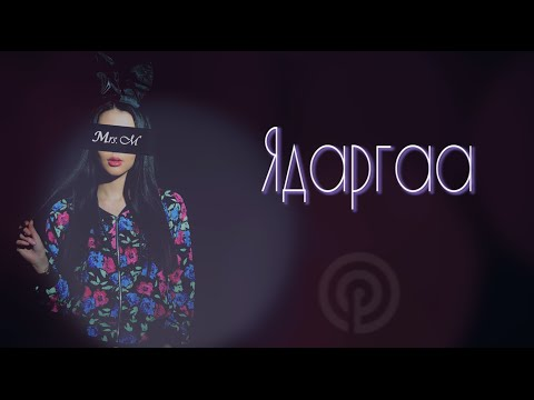 Mrs.M - Ядаргаа ft Stewie /Lyric video/