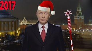 Новогоднее Обращение Путина 2017 || RYTP