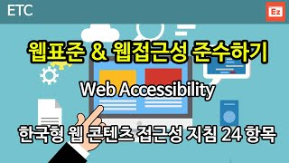 ETC 26 [ Web Accessibility ] 웹…