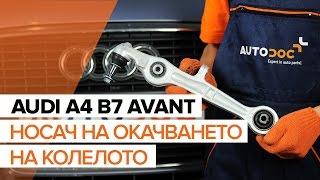 Смяна на ляво и дясно Носач На Кола на AUDI A4 Avant (8ED, B7) - видео инструкции