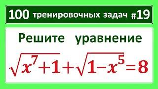 100 тренировочных задач #19 sqrt(x^7+1)+sqrt(1-x^5)=8