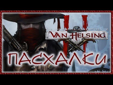 Пасхалки в игре The Incredible Adventures of Van Helsing 2 [Easter Eggs]