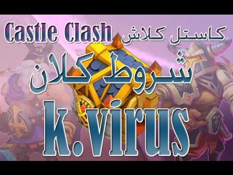 #58 كاستل كلاش Castle Clash - شروط كلان K Virus