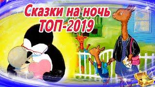 Сказки на ночь ТОП 2019 | Аудиосказки для детей | Сказки слушать онлайн