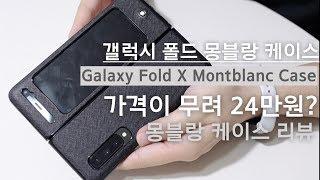 갤럭시폴드 몽블랑 케이스 리뷰 Galaxy Fold MONTBLANC Case REVIEW