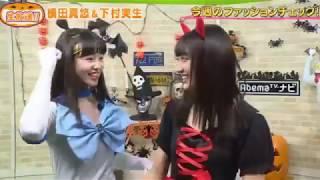 セーラームーンのコスプレをしているのが横田真悠ちゃん、小悪魔のコス...