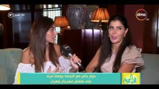 8 الصبح - الفنانة / جومانا مراد تكشف سبب إبتعادها عن الدراما المصرية والعود بالشكل الجديد