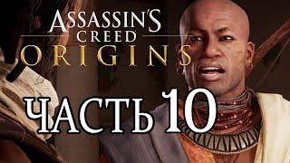 Assassin's Creed Origins ЧАСТЬ 10 ПРОХОЖДЕНИЕ.