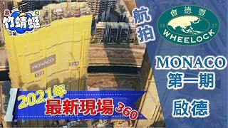 Publication Date: 2021-01-07   Video Title: GRANDE MONACO  啟德 360EP1 摩納哥 會