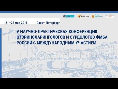 V научно-практическая конференция оториноларингологов и сурдологов ФМБА России
