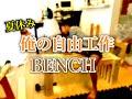 【木工DIY】夏休み俺の自由工作☆ベンチ∠(  ° ∀ °)/