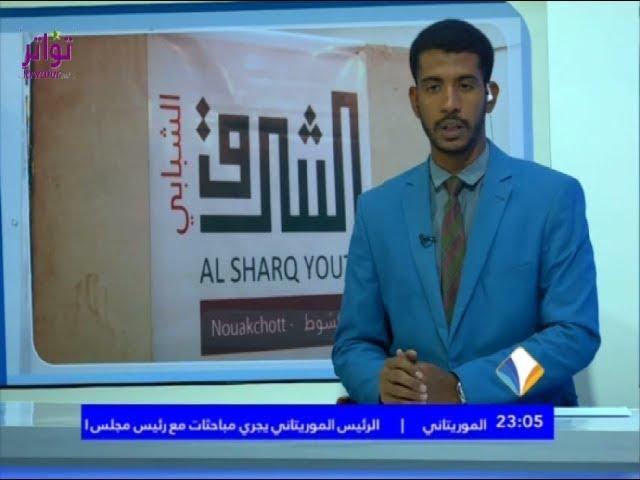 منتدى الشرق الشبابي- ديوان نواكشوط ينظم ندوة حول القانون بين عمومية القاعدة وانتقائية التطبيق