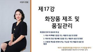 [아맞따 맞춤형화장품조제관리사 강의] 제17강 화장품 …