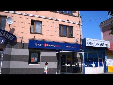 Кредит Европа Банк Рязань