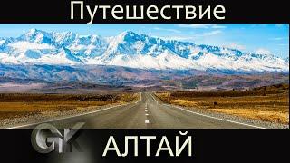 Музыкальный ФИЛЬМ_  Путешествие на Горный Алтай летом. Природа. Горловое пение. GK_ Gennady Kutepov