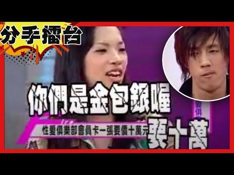 《火辣雙嬌專辦轟趴?!》分手擂台 第112集 一刀未剪版 陽帆 沈玉琳 郭世倫
