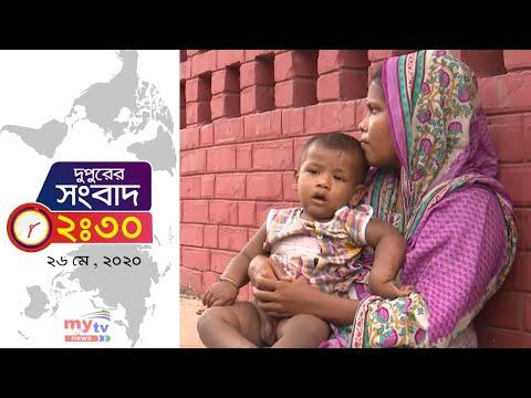 Bangla News Update | 02.30 PM | 26 May 2020 | Obaidul Quader | Coronavirus Update | Ramadan | Mytv