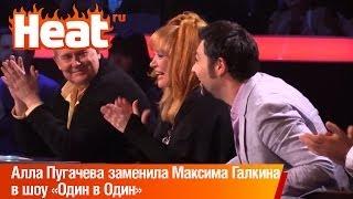 Алла Пугачева заменила Максима Галкина в шоу «Один в Один»
