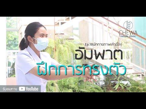 Ep.41 ฝึกการทรงตัว สำหรับผู้ป่วย อัมพาต
