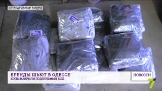 Известные бренды - по-одесски. Ликвидирован швейный цех(, 2016-04-22T11:50:06.000Z)