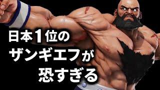 [スト5]日本1位のザンギエフが恐すぎる [Zangief Compilation] thumbnail