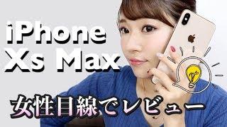 【iPhone Xs Max】大きすぎない?女性からみたXs Max