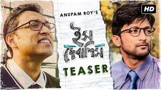 Ish Debashish (ইস দেবাশিস)   Official Teaser   New Bengali Single   Anupam Roy   Joey   SVF Music