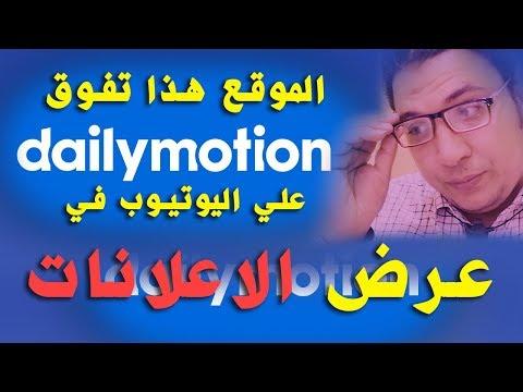 حكاية الربح من الديلي موشن من التسجيل حتي الربح #dailymotion #اسال-عبده-الشريف