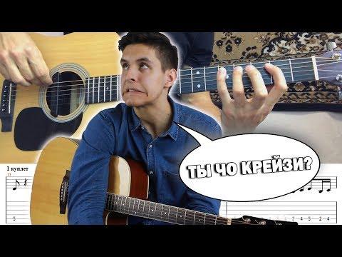 как играть: ARSLAN - НЕ ВЛЮБЛЯЙСЯ на гитаре (аккорды,бой,разбор песни)