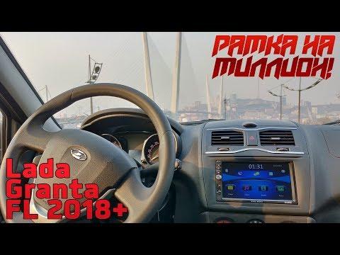 Рамка на миллион! Lada Granta FL 2018+